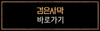 검은사막 공식 홈페이지로 이동