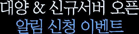 대양 & 신규서버 오픈 알림 신청 이벤트